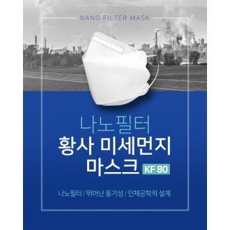 테크노웹 나노필터 황사 미세먼지 마스크 KF80
