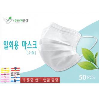 일회용 마스크 소형 50매 / 어린이 마스크