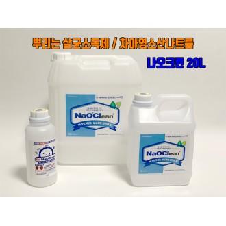 나오크린 살균 소독수 20L