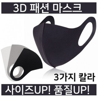 [ANB7]신제품/3칼라고급형3D입체 마스크/패션마스크/연예인마스크/지퍼백포장/일회용마스크/면마스크