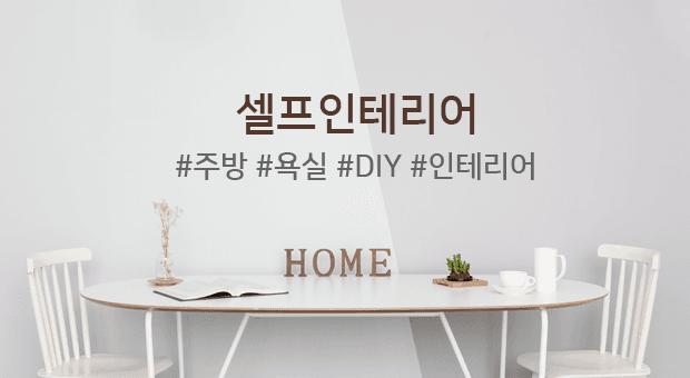 한 끗차이 집안 분위기의 비결 인테리어소품
