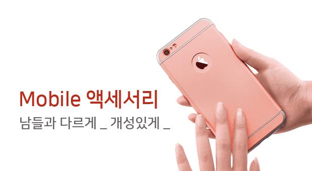 개성만점 스마트폰 액세서리 아이템