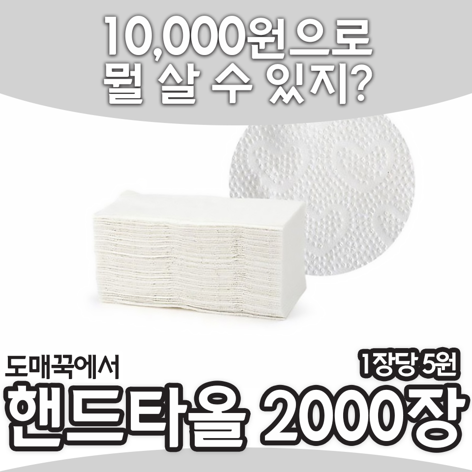 핸드타올5000매(100매*50밴드)/페이퍼타월/핸드타월/