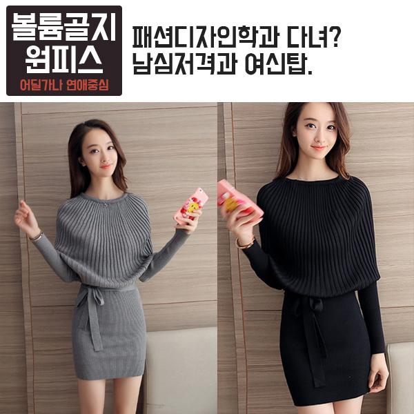 [KC인증] 레드폭스 섹시원피스/클럽복/홀복/슬립 모음
