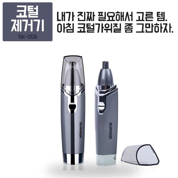 코털제거기 SK-208/제모기/콧털제거기/남성제모