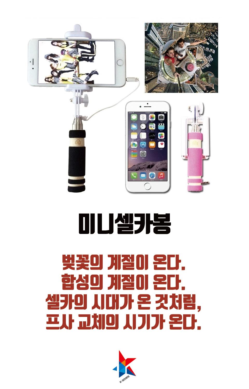 미니/셀카봉/유선/노트8/아이폰7/아이폰8/G6/노트7/S8