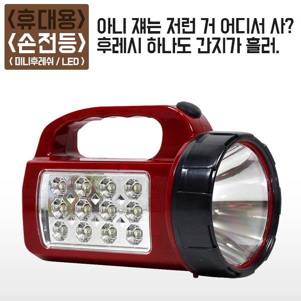 LED후레쉬5885/LED손전등/미니손전등/미니후레쉬/펜라