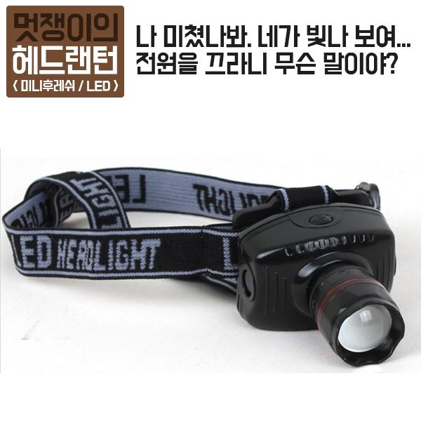 [한원산업] 23구 원형 LED 헤드랜턴 헤드라이트