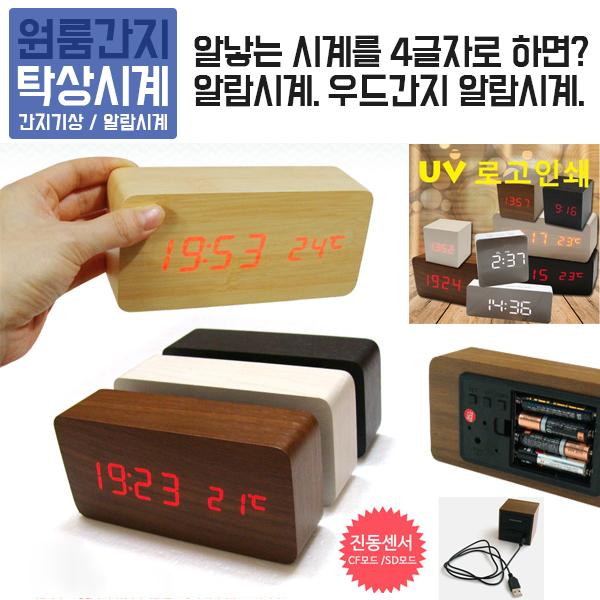 탁상시계 [LED탁상시계] 무소음시계/알람/센서