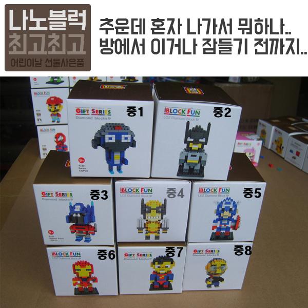 나노블럭/LOZ정품취급/각종캐릭터/어린이날선물사은품