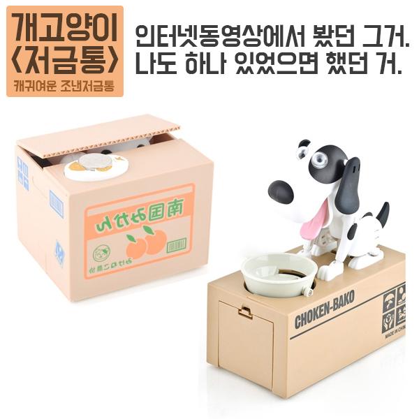 강아지저금통/고양이저금통/캣마우스저금통/유치원선