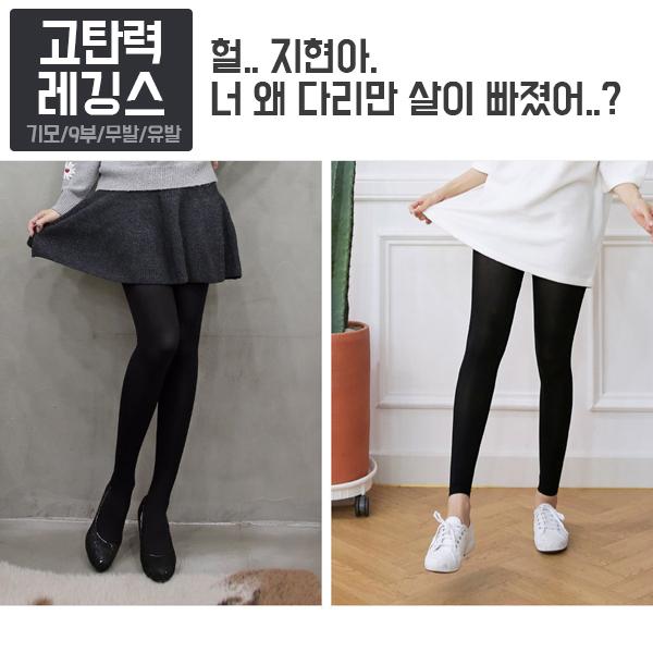 기모레깅스/레깅스/빅사이즈/기모/스타킹/양모/유발