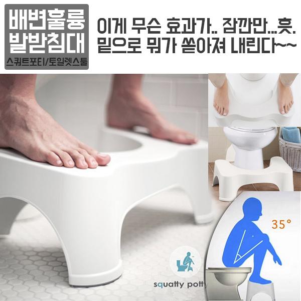 스쿼티 포티/토일렛 스툴/변비 의자/화장실/변기 의자