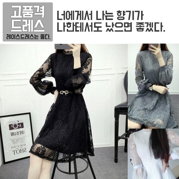 DN-707 여성용 레이스 드레스 3색상