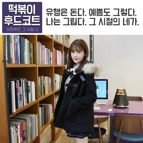 AJ-2357 깜찍하게 스쿨걸룩 스트랩떡볶이 퍼후드 코트