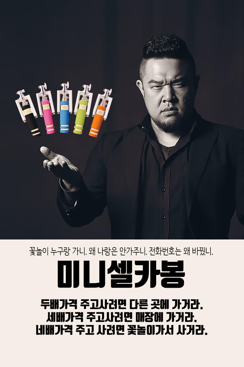 [ANB7]초미니셀카봉모음/초경량셀카봉/갤럭시노트8