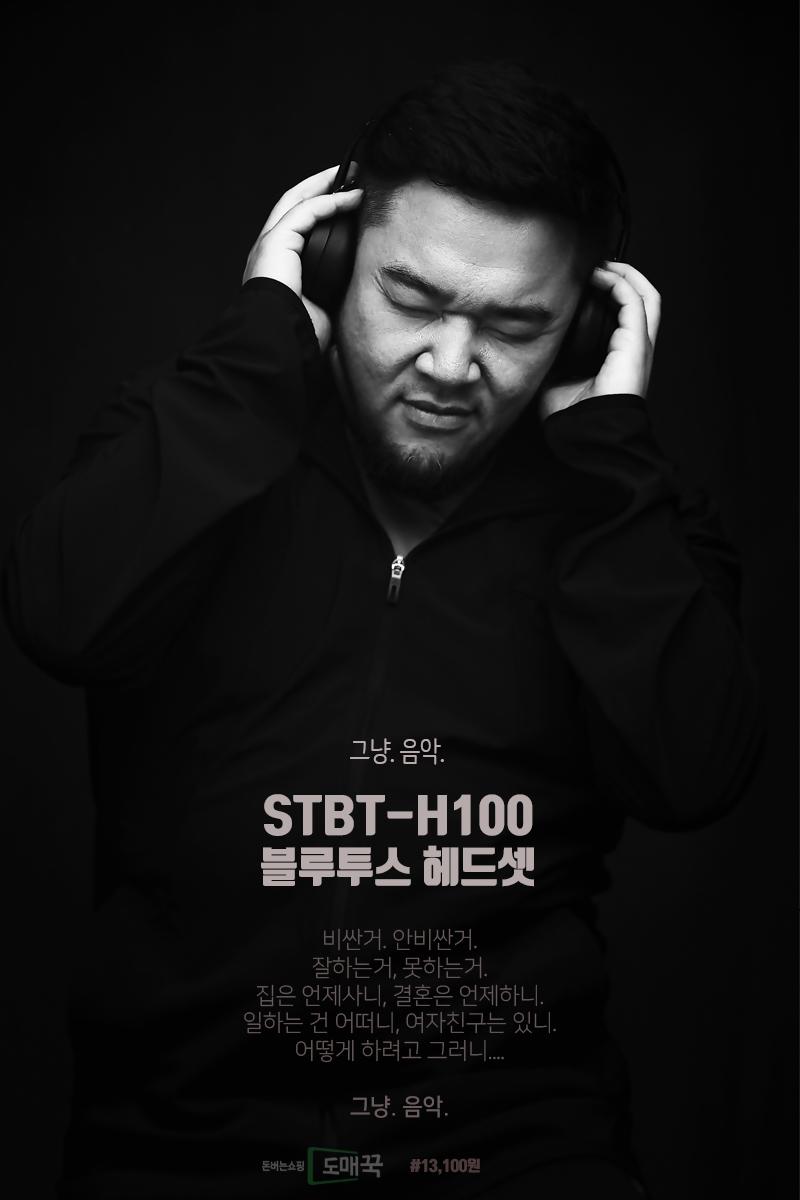 KC인증/유선무선공용/스마텍STBT-H100블루투스 헤드폰