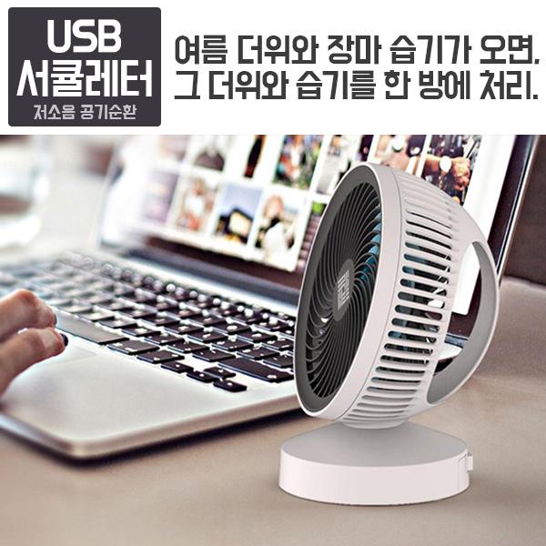 저소음 공기순환 에어서큘레이터 USB선풍기 FLYING300