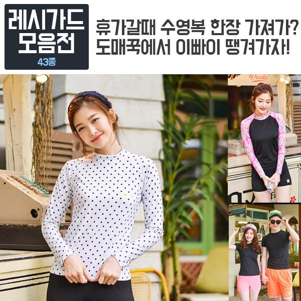 [스타일봉봉]래쉬가드모음전/3900원균일가/래쉬가드