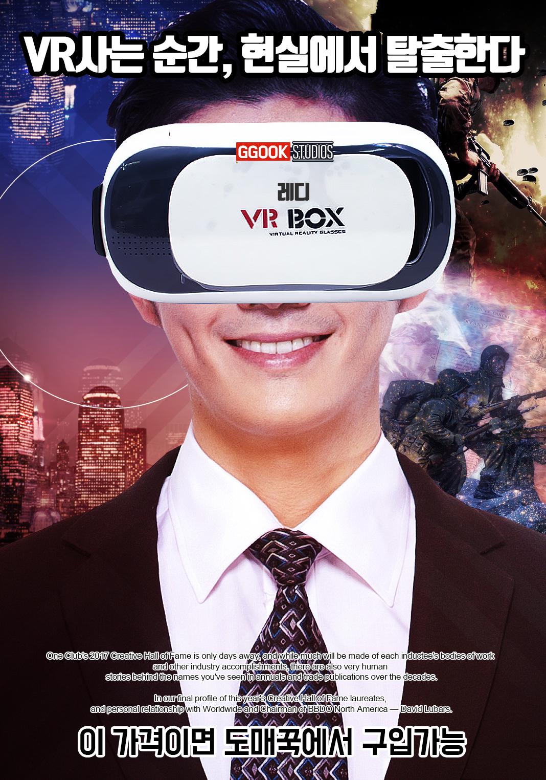 월드온 VR BOX 2세대 가상현실 3D VR 박스 케이스