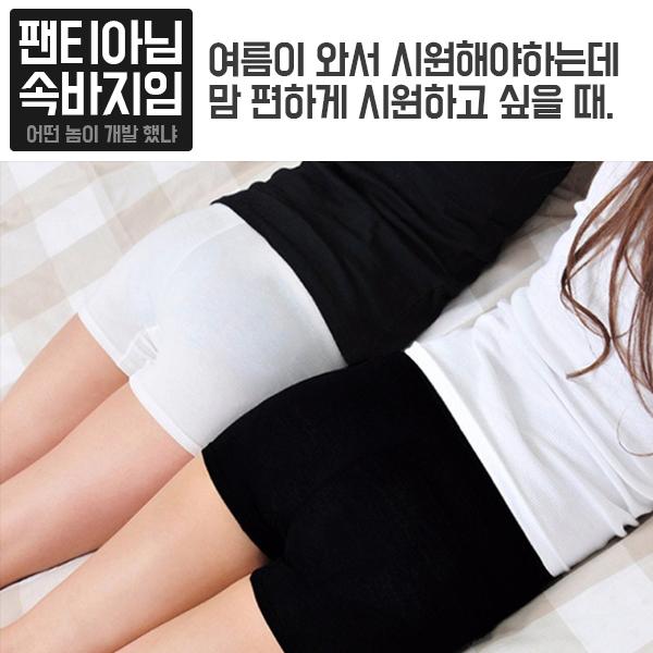 [스타일봉봉]모달속바지/고급원단사용/신축성좋음/숏