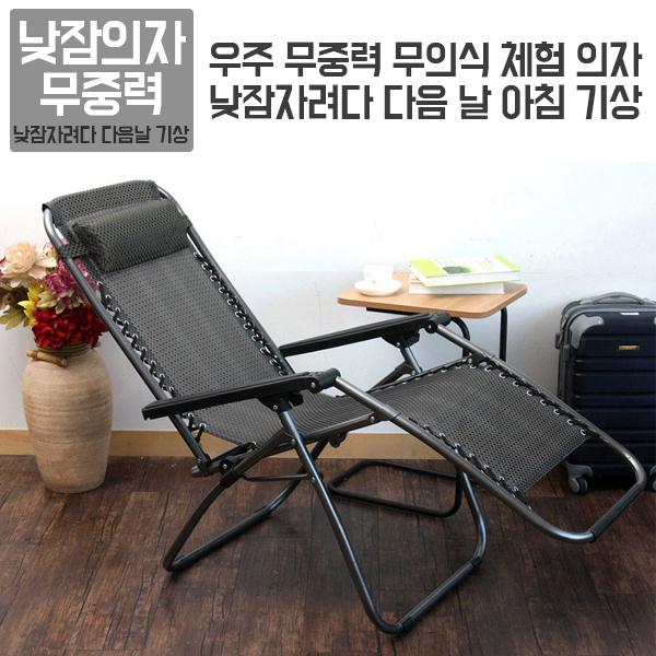 [백승]릴렉스 라운지의자/리클라이너/낮잠의자