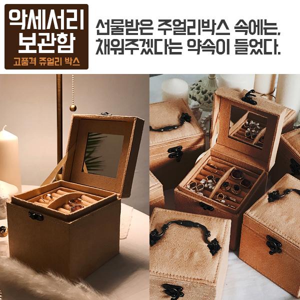 쥬얼리 박스/귀걸이 보관함/악세서리 정리대/당일발송