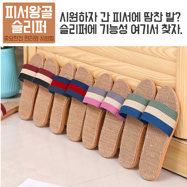 [ANB7]왕골슬리퍼/린넨슬리퍼/바캉스용품/EVA/실내화