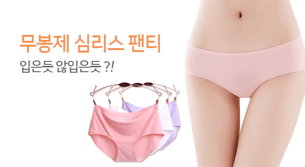 무봉제/속옷/빅사이즈/심리스/노라인