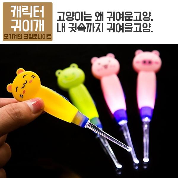 귀이개/캐릭터led귀이개/라이팅귀이개/귀파개/사은품