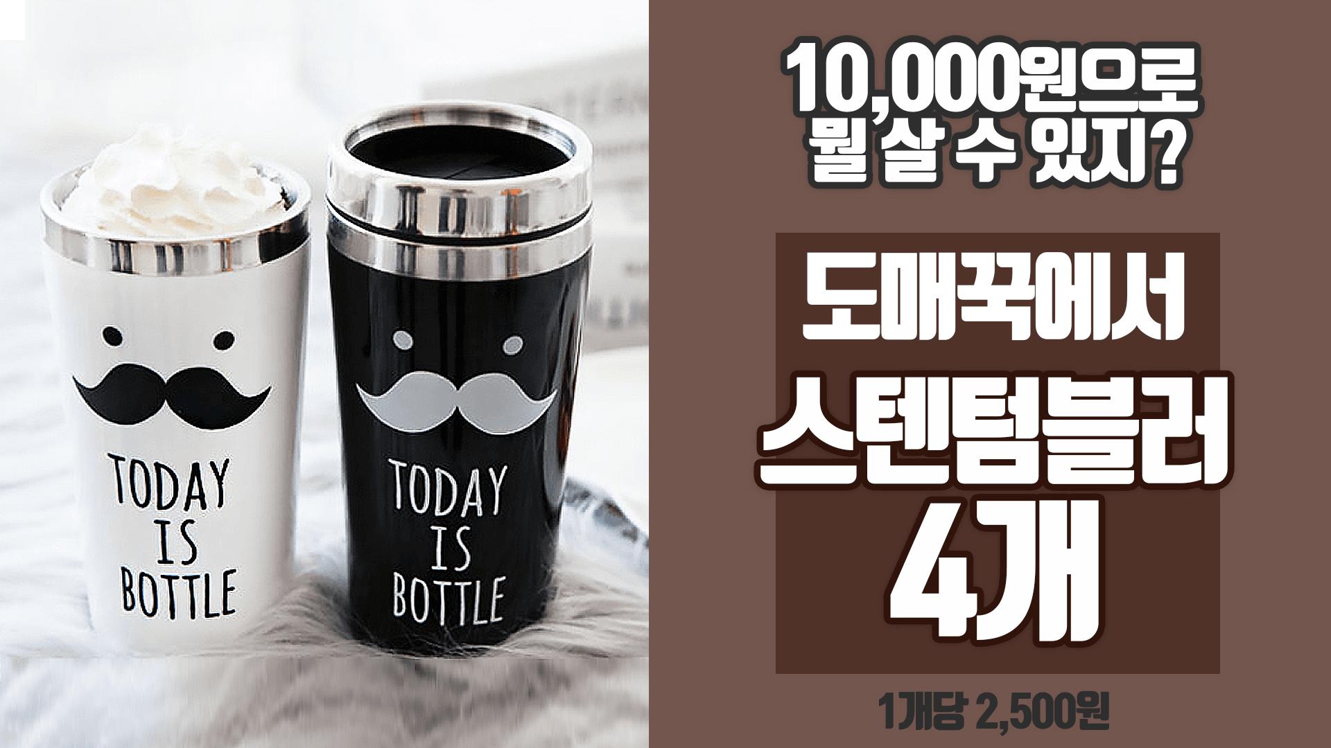 고급 텀블러 / 콜드컵 보틀 스테인리스 보온병 답례품