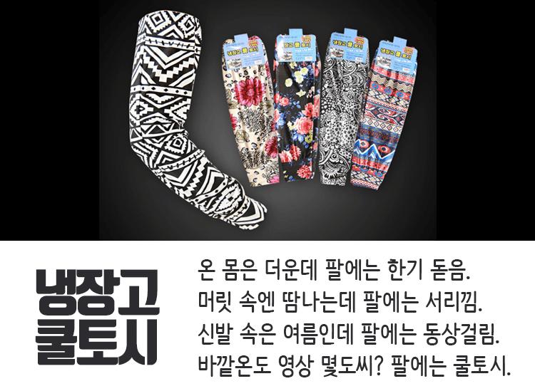 냉장고토시/등산쿨토시/자외선차단/쿨링효과/캠핑용품