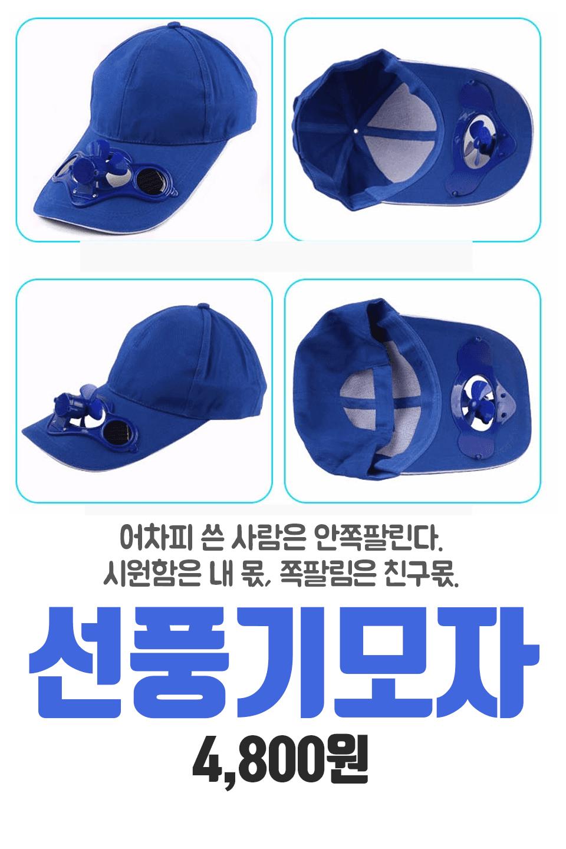 토린/z157패션소품/선풍기 야구모자