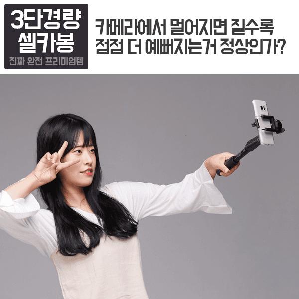 셀카봉/럭셔리셀카봉/고급셀카봉/프리미엄 3단 셀카봉