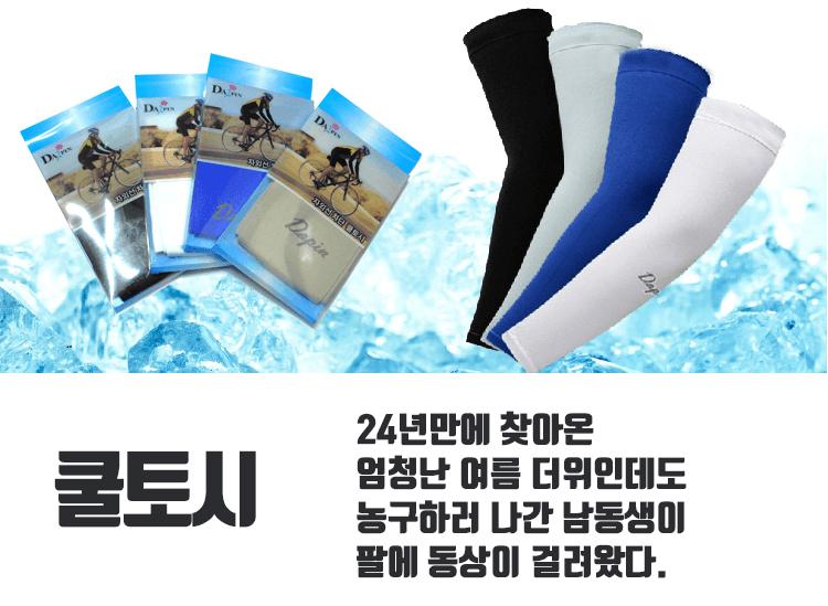 [다핀]최고급 자외선차단 쿨토시 팔토시 개별포장선물