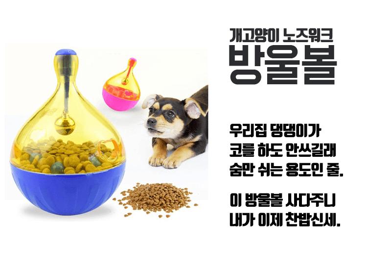 대형사이즈 노즈워크 방울볼 사료통 급식기 장난감 공