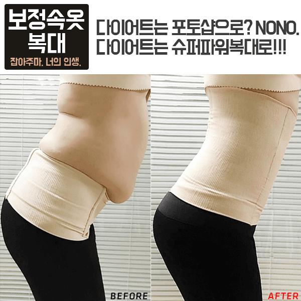 [스타일봉봉]똥배복대/복대/똥배압박/보정속옷/속옷/