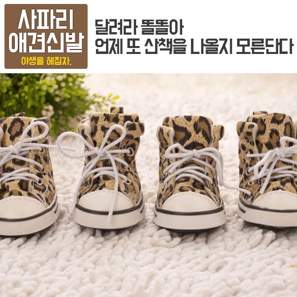토린/lt6485애완용품/애견신발 강아지신발