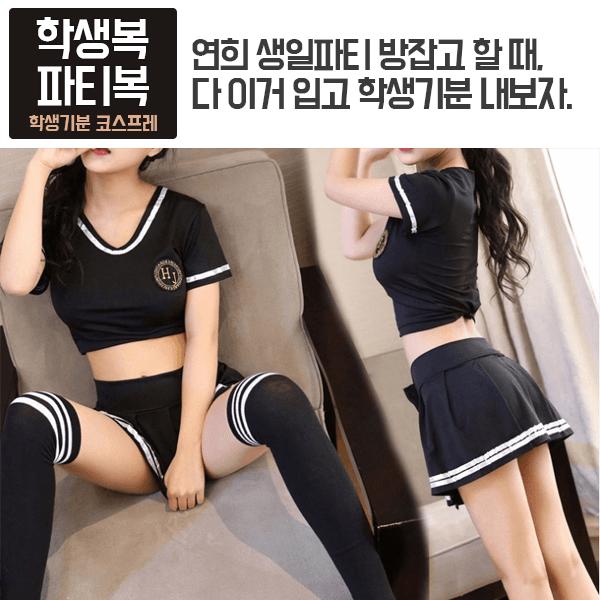 [스타일봉봉] CS02/코스프레/학생복/파티복/야한속옷