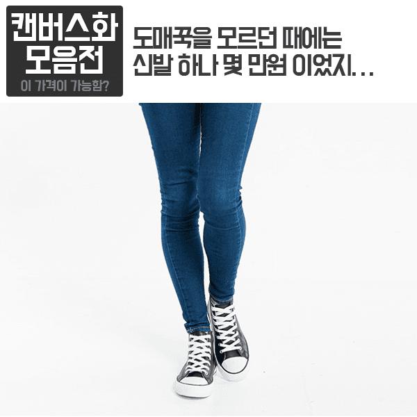 남성화/여성화/캔버스화/운동화/스니커즈/신발/봄신발