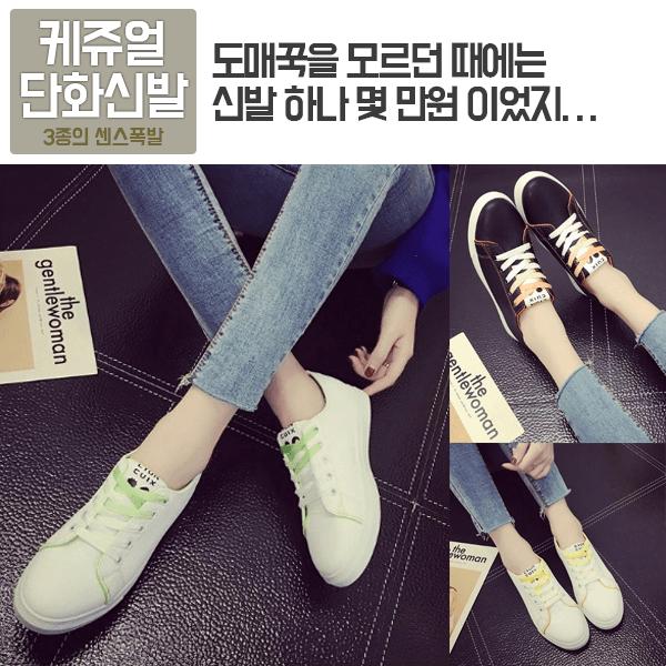 JY3579 단일 신발 학생 캐주얼 플랫 신발