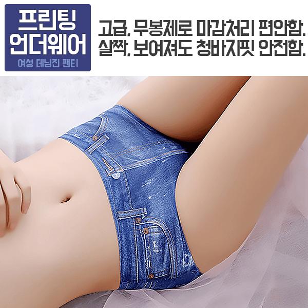 CONAIRSENSE 여성 프린팅 데님진 팬티 언더웨어 3종