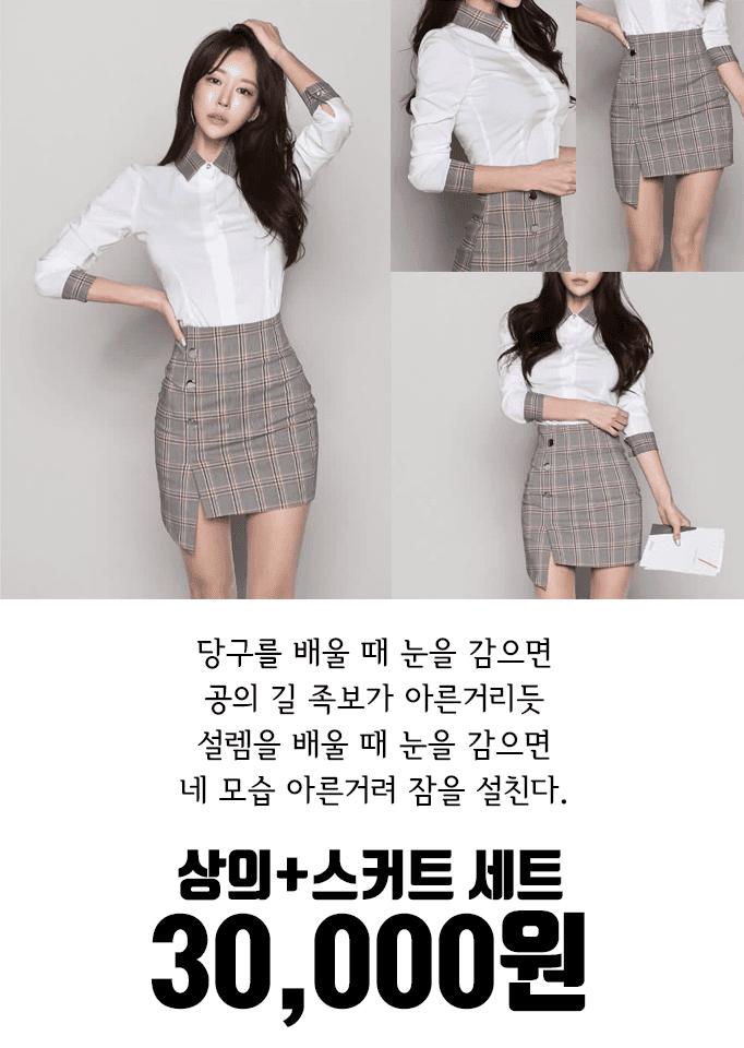 CY7677-18 신상/여성/여름/상의/스커트세트