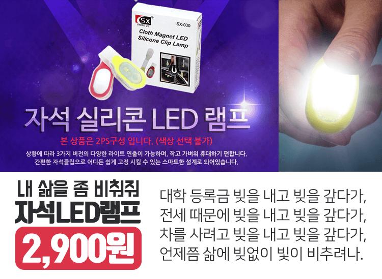 자석실리콘램프/후레쉬/자전거전조등/손전등/랜턴/미