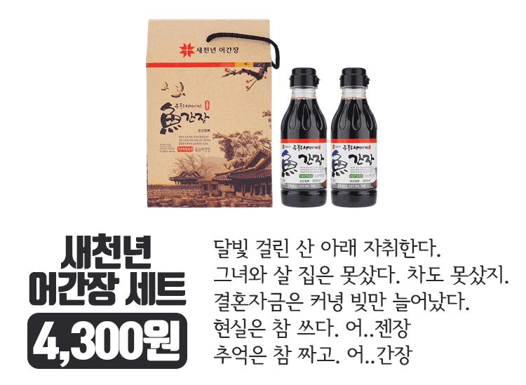 새천년 어간장 선물세트 300mlx2ea /사은품/답례품