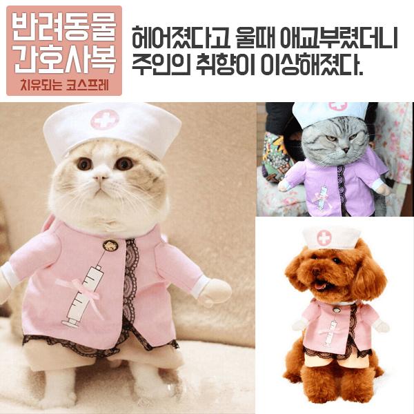 [펫스타일] 간호사복 엽기옷/캐릭터옷/애견코스프레옷