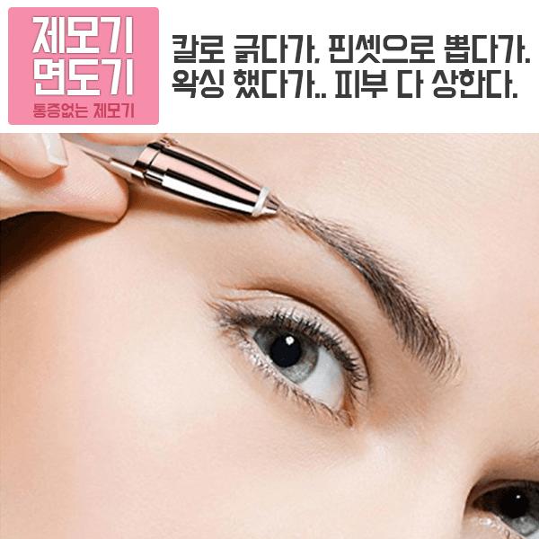 KC인증 신상품 플로리스 브로우 / 눈썹제모기/면도기