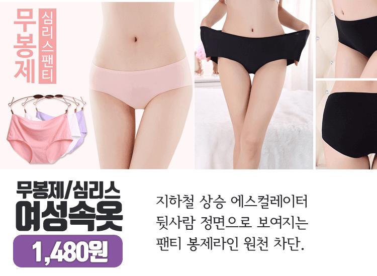무봉제/팬티/속옷/이너/빅사이즈/심리스/노라인/누디