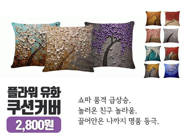 유화 플라워 쿠션커버 11종/방석/쿠션
