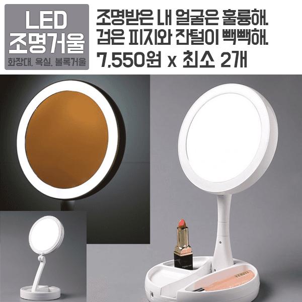 LED 양면 탁상 거울 조명 욕실 화장대 볼록거울